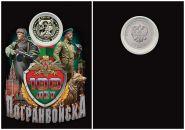 25 рублей,100 ЛЕТ ПОГРАНВОЙСКАМ - ПОГРАНИЧНЫЕ ВОЙСКА, ГРАВИРОВКА в ПЛАНШЕТЕ