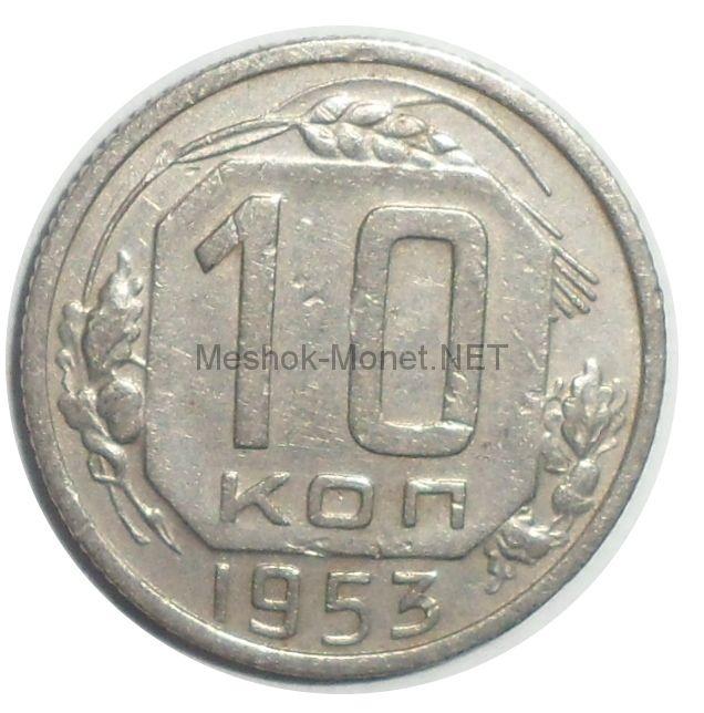 10 копеек 1953 года # 1