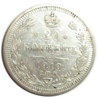 20 копеек 1910 года СПБ ЭБ # 2
