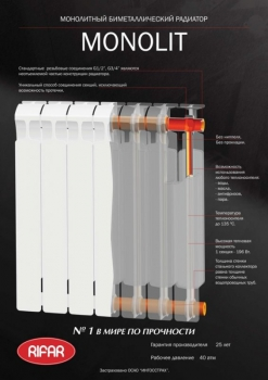 Радиатор Rifar Monolit 500*8секции