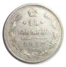 15 копеек 1912 года СПБ-ЭБ # 1