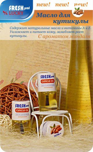 Масло для кутикулы Fresh prof 7 мл. Миндаль
