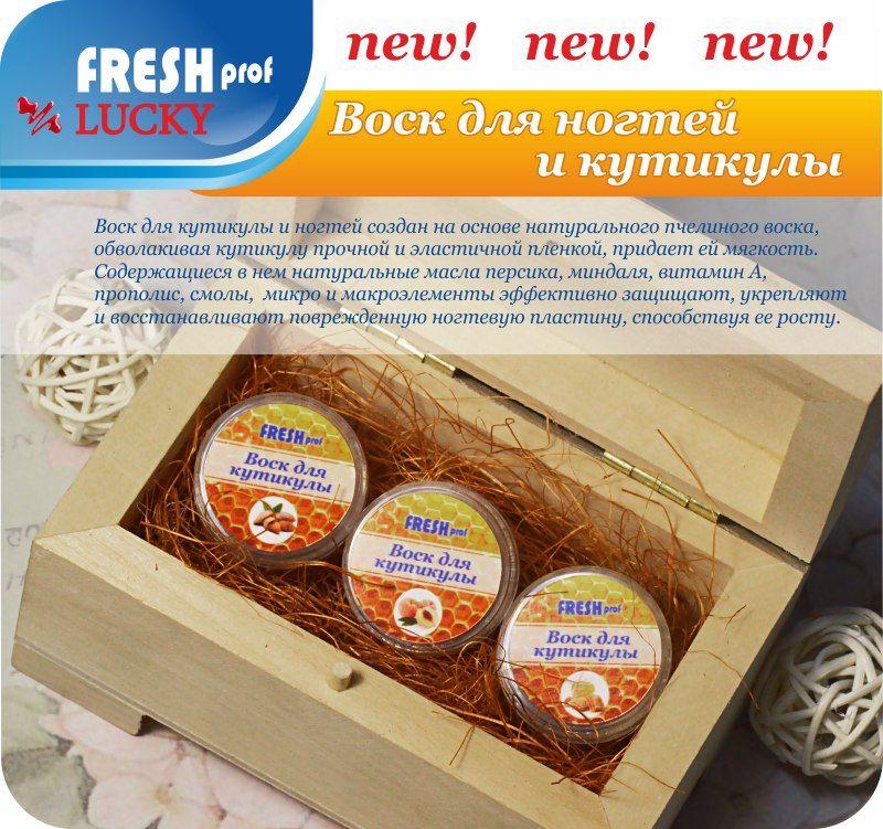 Воск для кутикулы и ногтей Fresh Prof Миндаль