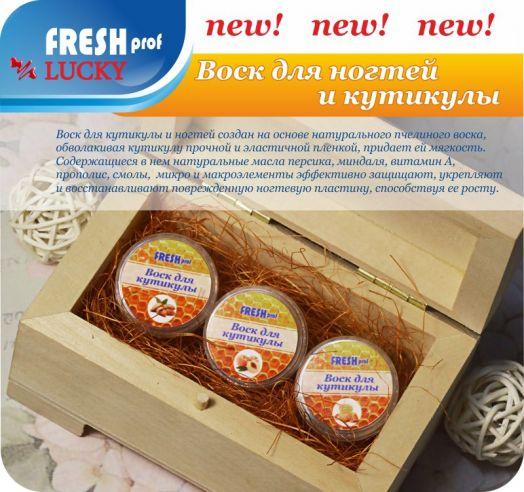 Воск для кутикулы и ногтей Fresh Prof Мед