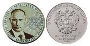 25 рублей, ПУТИН В.В. - ВЫДАЮЩИЕСЯ ЛИЧНОСТИ, с гравировкой