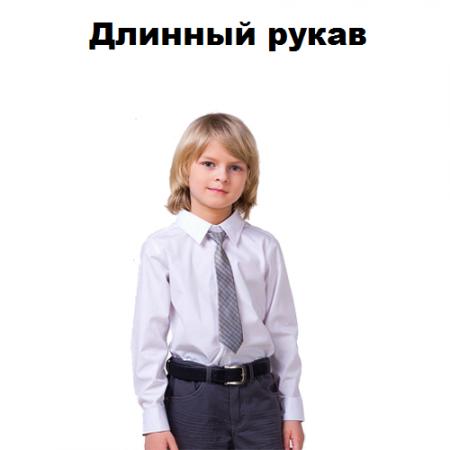 ДЛИННЫЙ РУКАВ