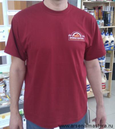 Фирменная футболка Арсенал Мастера, хлопок цвет бордо, размер 2XL (XXL 54-56)
