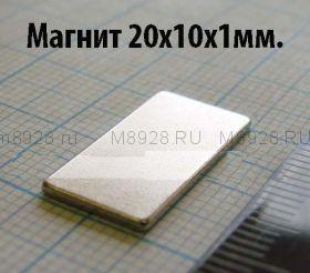 Неодимовый магнит 20х10х1мм