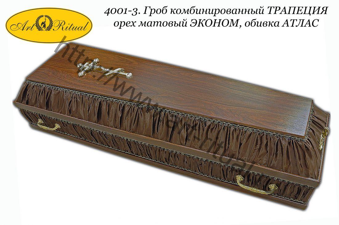 4001-3. гроб комбинированный ТРАПЕЦИЯ ЭКОНОМ орех матовый обивка АТЛАС