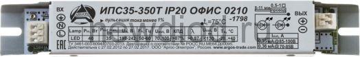 Источник питания Аргос ИПС39-300Т IP20 ЭКО 0210