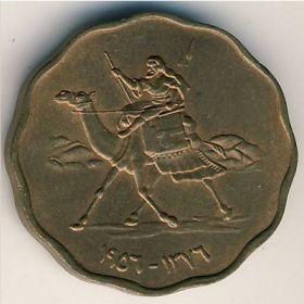 Набор монет  Судана 2 милима и 5 гирш