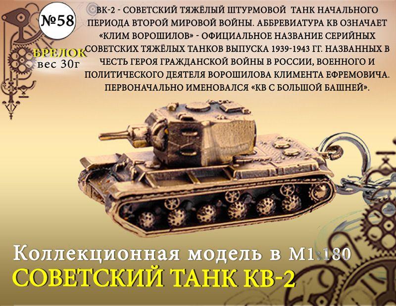 "Форма №58 ""Танк КВ-2. Брелок""(1:180)"
