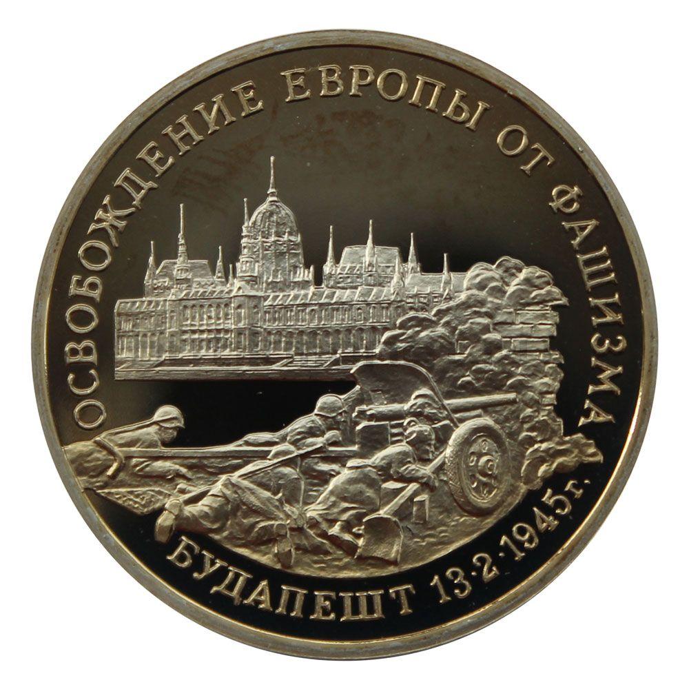 3 рубля 1995 ММД Освобождение Европы от фашизма. Будапешт (50 лет победы в ВОВ)