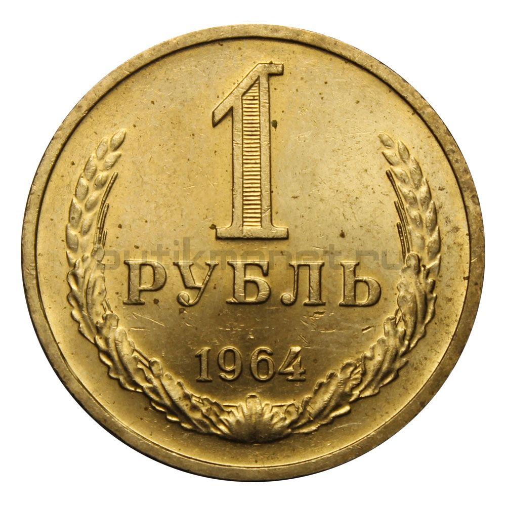 1 рубль 1964 XF