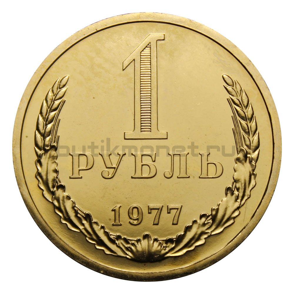 1 рубль 1977 XF