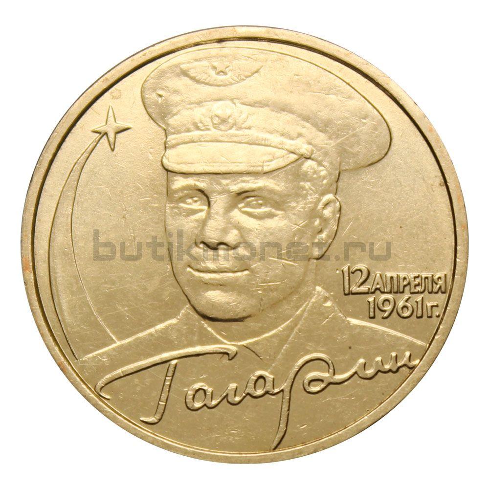 2 рубля 2001 ММД 40-летие космического полета Ю.А. Гагарина