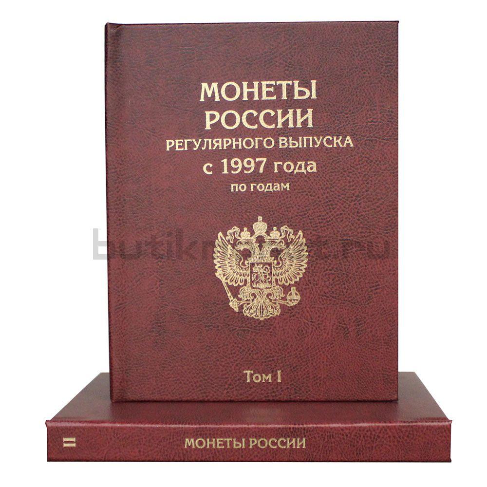 Альбомы-книги для регулярных монет России 1997-2021 гг. (2 тома)