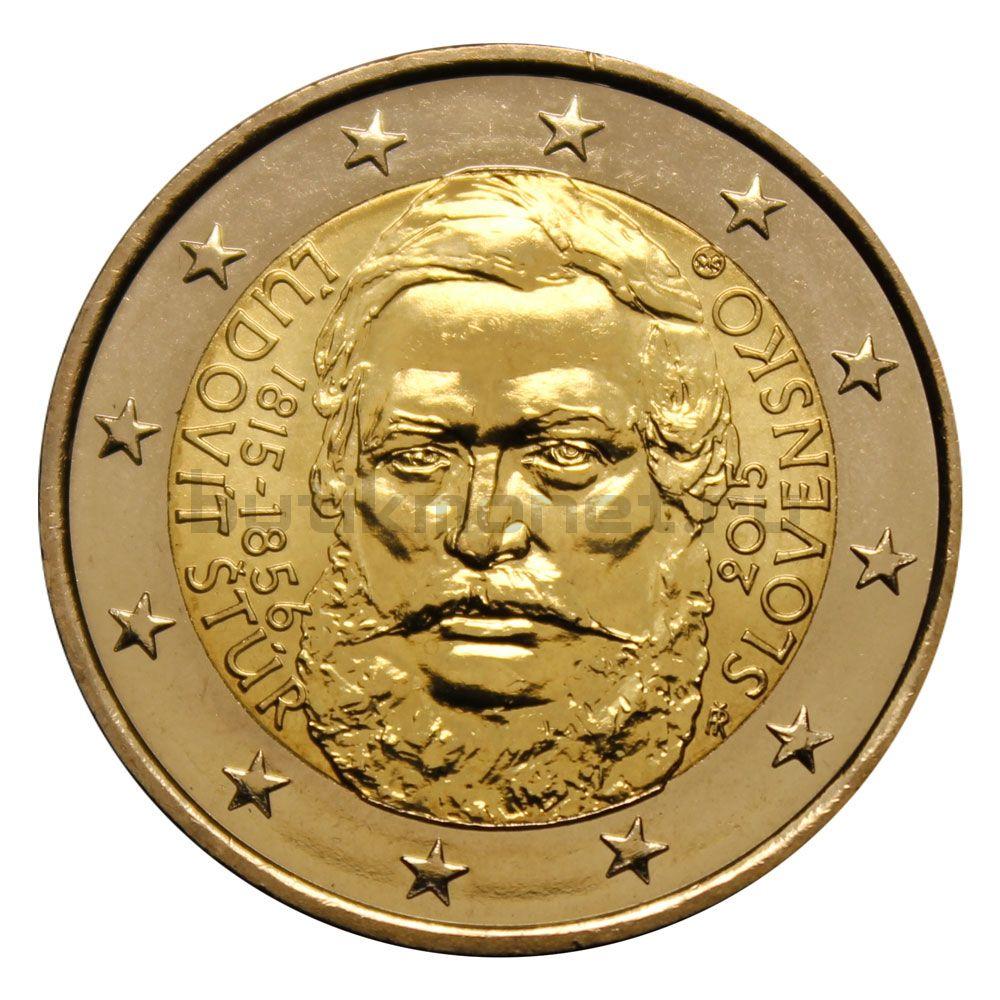 2 евро 2015 Словакия 200 лет со дня рождения Людовита Штура
