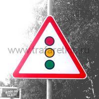 Дорожный знак 1.8 Светофорное регулирование.
