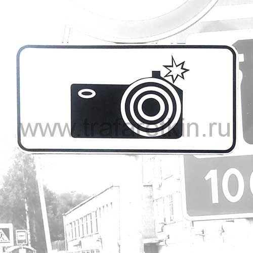 """Дорожный знак 8.23 """"Фотовидеофиксация"""""""