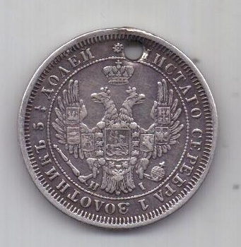 25 копеек 1855 г. спб