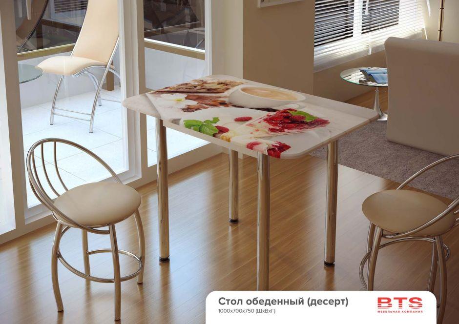 Кухонный стол с принтом Белый/Десерт (БТС)