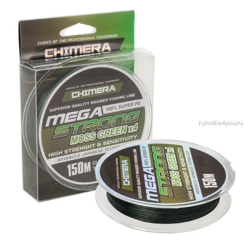 Купить Шнур плетеный Chimera Megastrong Moss Green 150м / цвет: Темно-зеленый