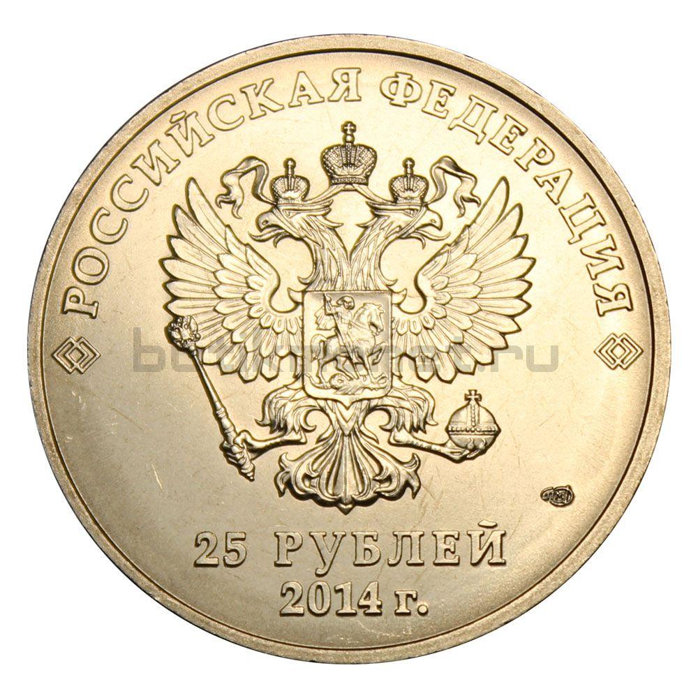 25 рублей 2014 СПМД Талисманы и логотип XI Паралимпийских зимних игр (Олимпиада 2014 года в Сочи)