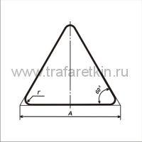 Размеры треугольных дорожных знаков
