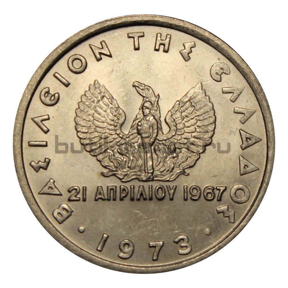 10 лепт 1973 Греция