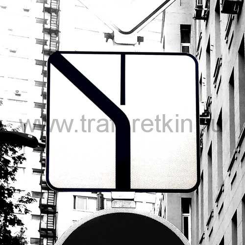 """Дорожный знак 8.13 """"Направление главной дороги"""" (тип 2)."""