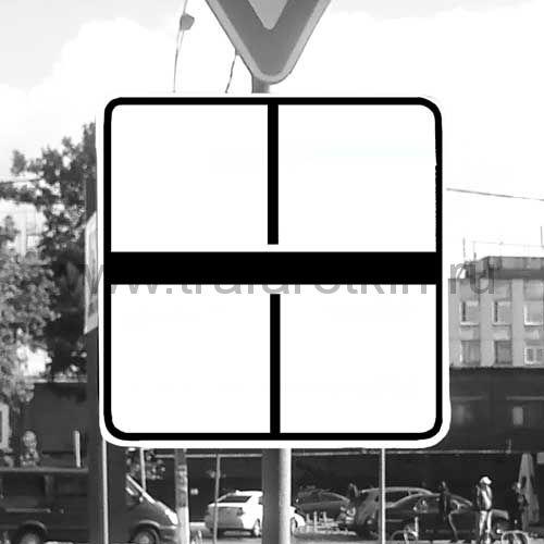 """Дорожный знак 8.13 """"Направление главной дороги"""" (тип 3)."""