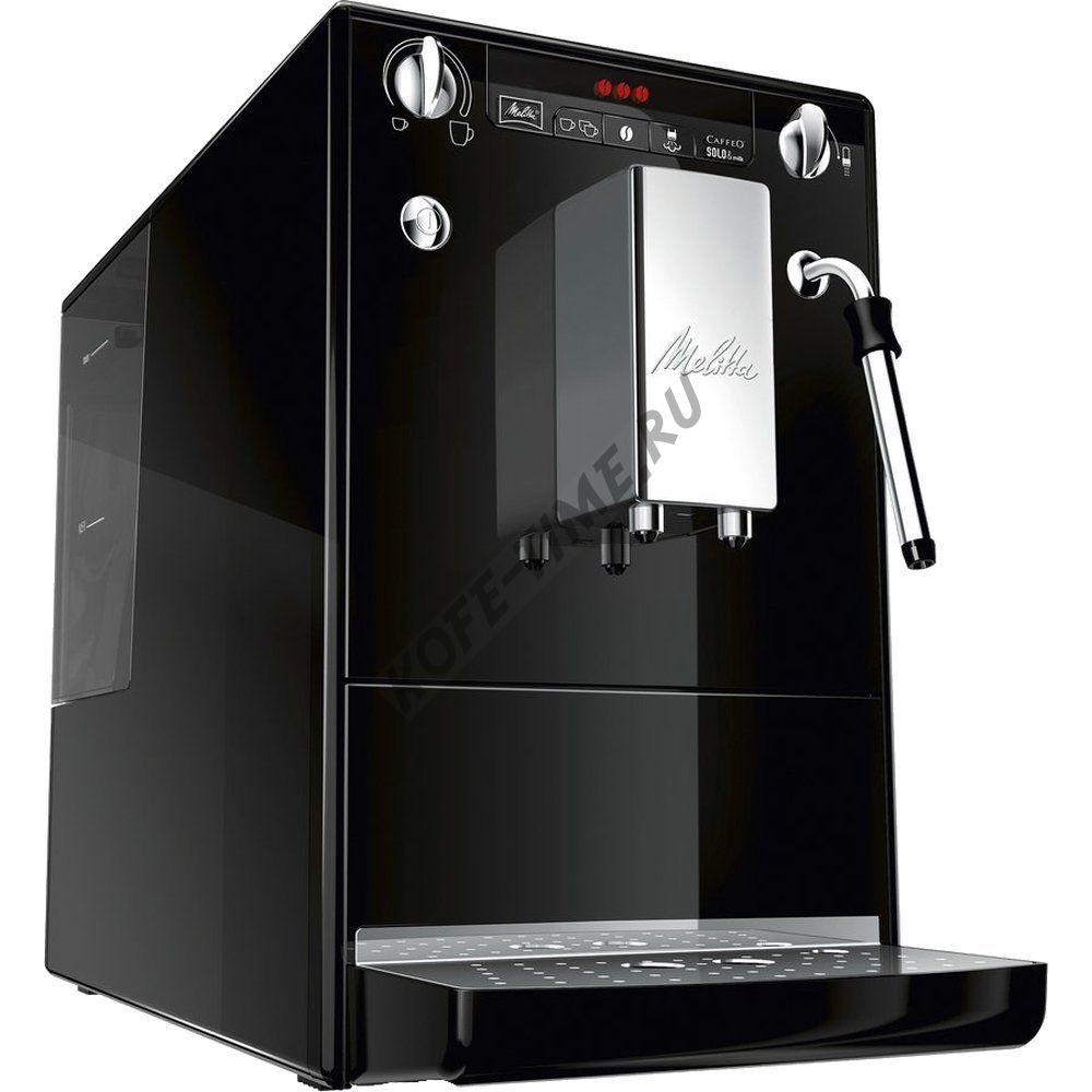 Кофемашина Melitta Caffeo Solo & Milk Black