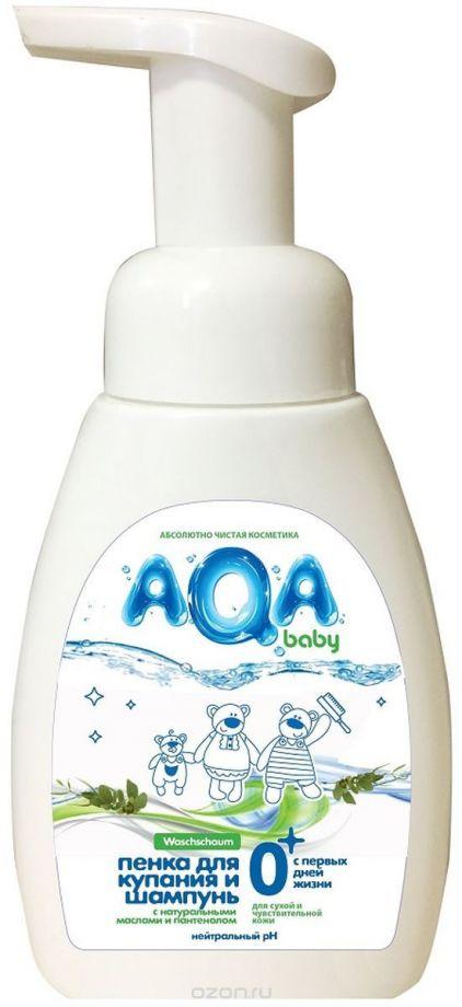 AQA Baby Пенка для купания и шампунь для сухой и чувствительной кожи с маслами 250 мл (с пенообразователем)