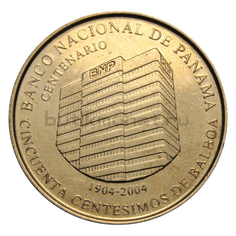 50 сентесимо 2009 Панама 100 лет Национальному банку Панамы