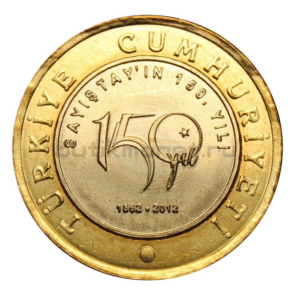 1 лира 2012 Турция 150 лет Счетной палате