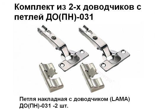 Комплект из 2-х доводчиков с петлей ДО(ПН)-031