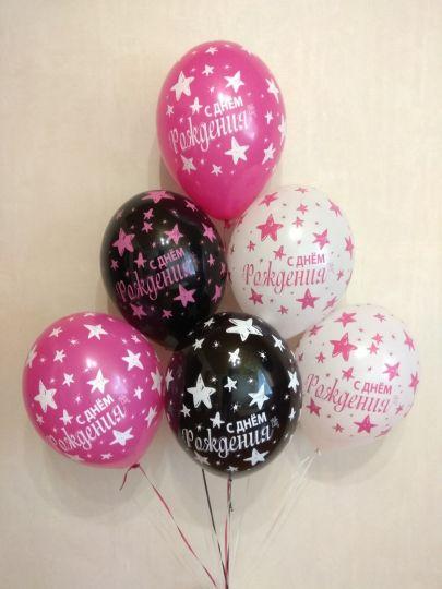 С Днем Рождения Звезды для девушек латексные шары с гелием