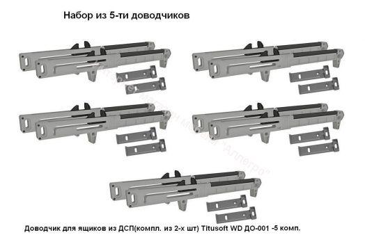 Набор из 5-ти комплектов доводчиков ДО-001