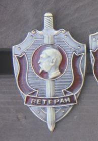 Нагрудный знак Ветеран КГБ СССР