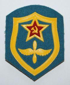 Шеврон ВВС СССР (оригинал)