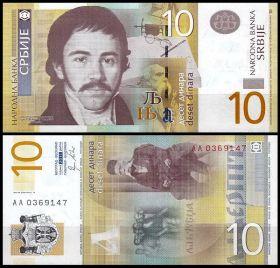 Банкнота Сербия 10 динар 2013