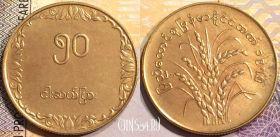 Монета Мьянма (Бирма) 50 пья