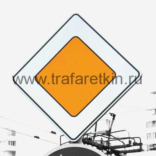 """Дорожный знак 2.1 """"Главная дорога""""."""