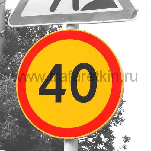 """Временный дорожный знак 3.24 """"Ограничение максимальной скорости"""" 40км/ч."""