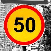 """Временный дорожный знак 3.24 """"Ограничение максимальной скорости"""" 50км/ч."""