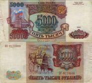 5000 рублей 1993 года, (БЕЗ МОДИФИКАЦИИ). БК 0173500