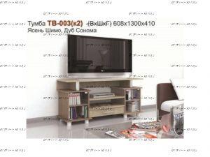Тумба ТВ 003 (130х41х61)