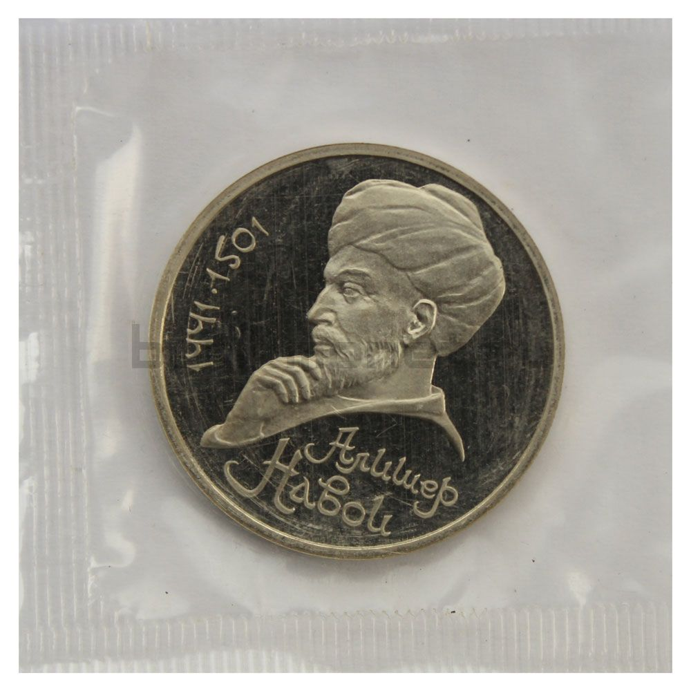 1 рубль 1991 550 лет со дня рождения Алишера Навои PROOF