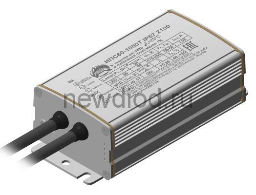 Источник питания Аргос ИПС60-700Т ПРОМ IP67 2100